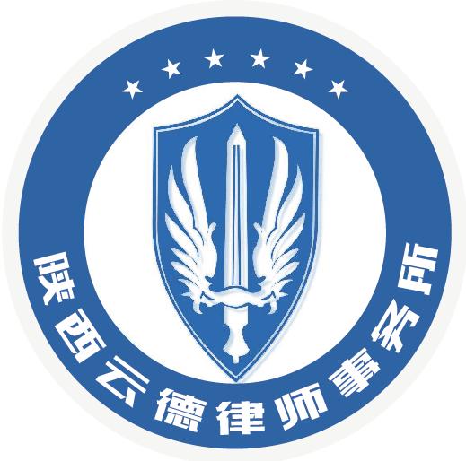 陝西云徳律師事務所